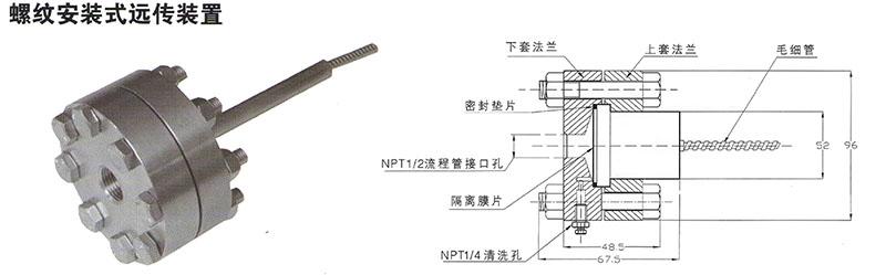 SN3351智能远传压力/压差变送器62