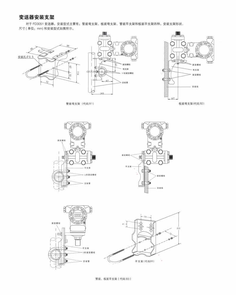 SN3051智能型压力/压差变送器安装座70
