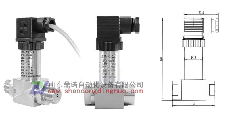 1153小巧型差压变送器,一体化压差传感器外形尺寸