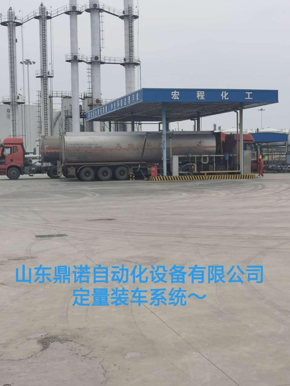 油库定量装车系统 液氨 危化品 液体定量装车系统