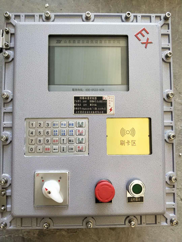 定量装卸系统7联锁控制系统--首选厂家山东鼎诺自动化设备