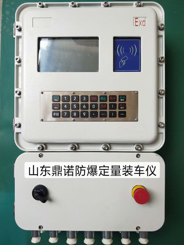 防爆定量装车控制仪 定量装车控制系统